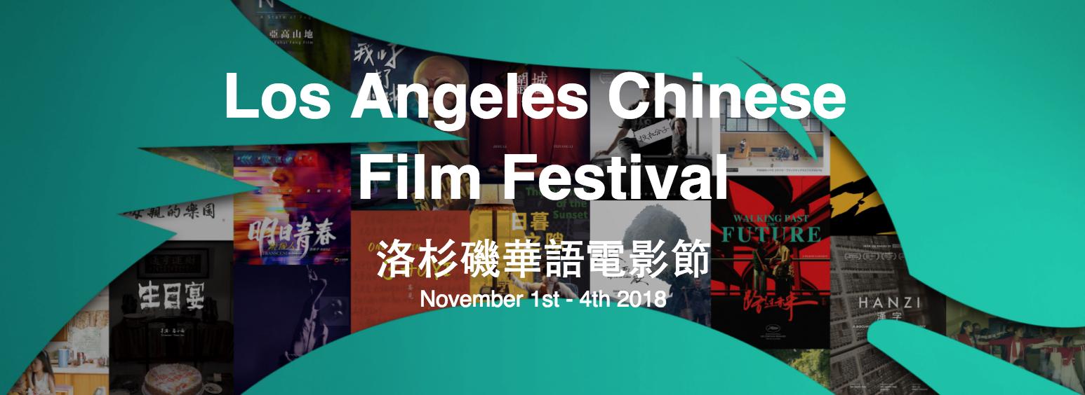 lacff-2018_eng_chinese-logo